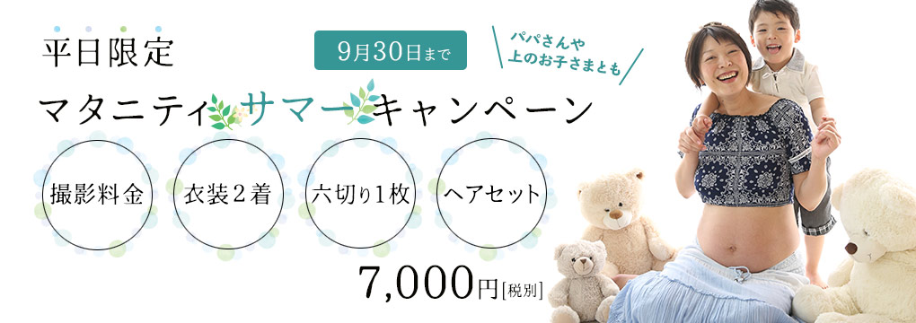 【マタニティ】平日限定マタニティ★サマー★キャンペーン[9月30日まで]